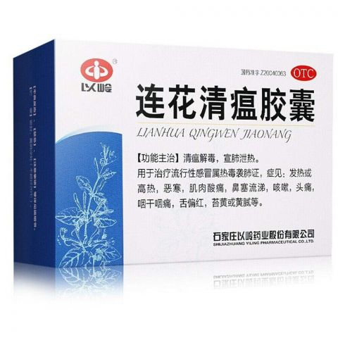 5 Boxes Lianhua Qingwen Formula ( LQF ) for Cold Cough Fever Flu Snot  48pills/box
